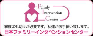 東京ファミリーインタベンションセンター